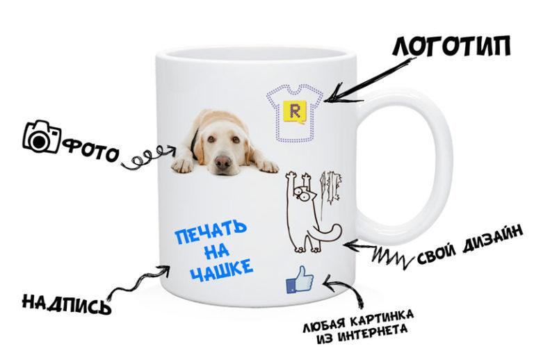 Печать на чашках. Днепр (Днепропетровск).