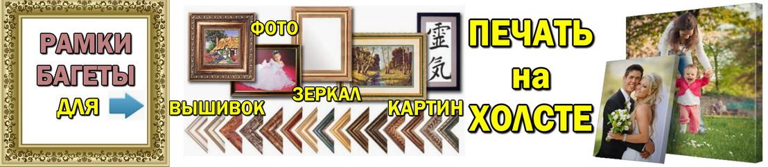 Печать на холсте. Продажа багетов, рамок для фото, картин, зеркал